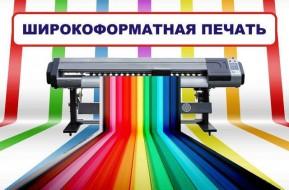 Широкоформатная печать в Ташкенте