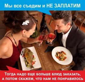 Почему ресторан не рекламное агентство