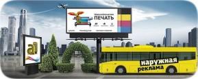 Наружная реклама в Узбекистане, Ташкент