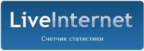 Сегодня установили счетчик Liveinternet