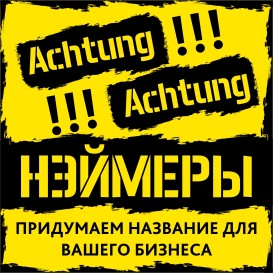 нэйминг в Ташкенте