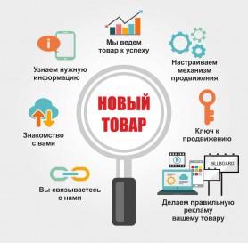 Продвижение нового товара на рынок Узбекистана.
